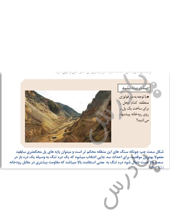 پاسخ بیشتر بیندیشید صفحه69 زمین شناسی یازدهم