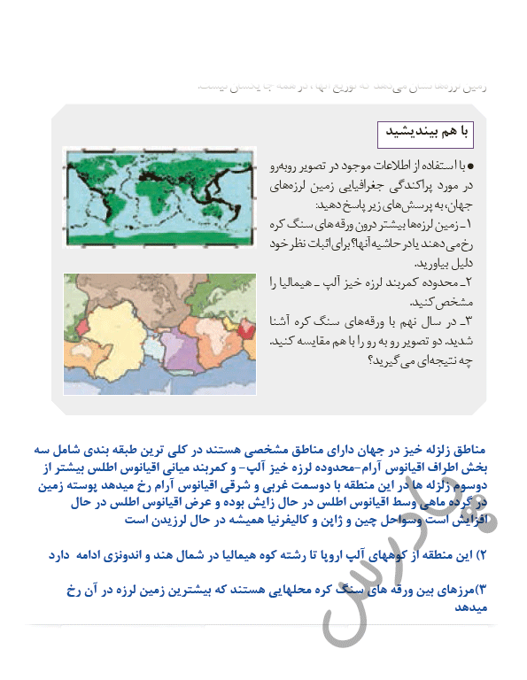 جواب با هم بیندیشید صفحه 106 زمین شناسی یازدهم