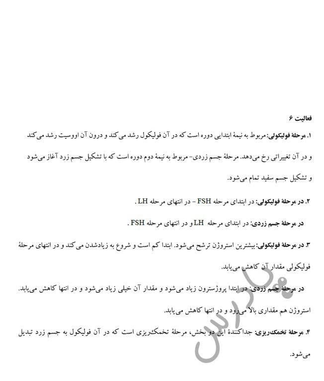 پاسخ فعالیت6 فصل 7 زیست شناسی یازدهم