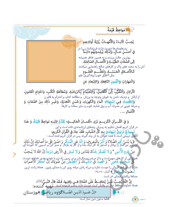 ترجمه درس 1 عربی یازدهم