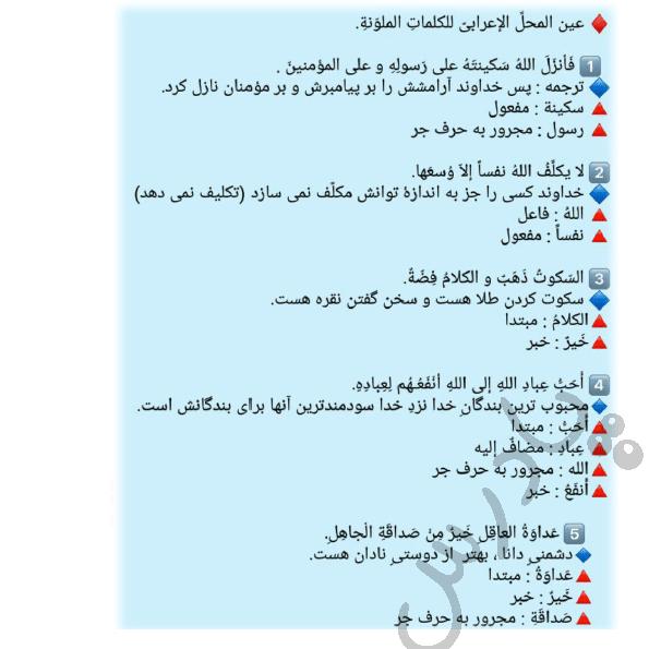 حل تمرین 5 درس اول عربی یازدهم انسانی