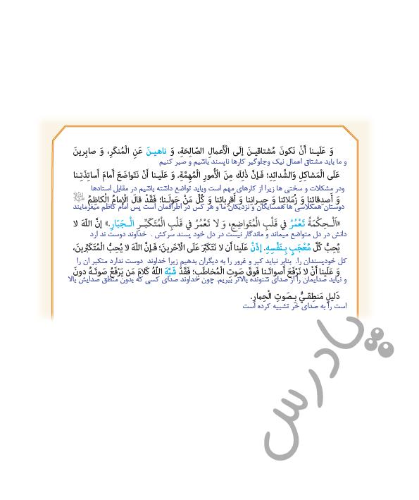 ادامه ترجمه درس 1 عربی یازدهم انسانی