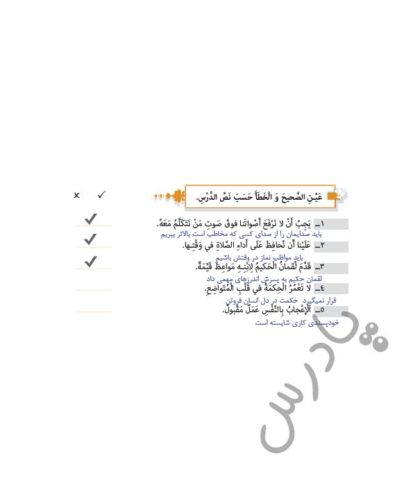 حل تمرین متن درس 1 عربی یازدهم انسانی