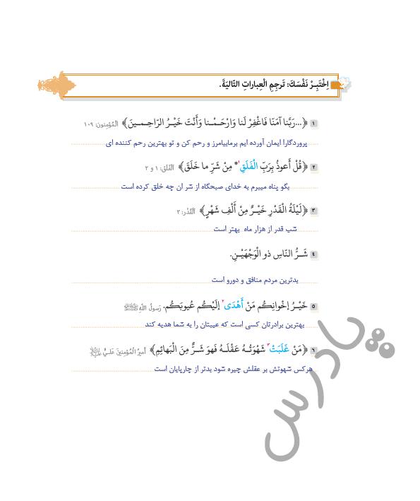 حل  اختبرنفسک درس 1 عربی یازدهم انسانی