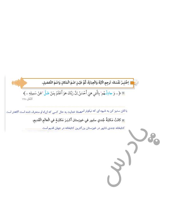 حل اختبر نفسک درس 1 عربی یازدهم انسانی
