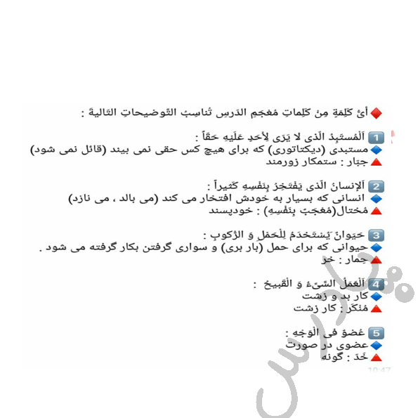 حل تمرین 1 درس اول عربی یازدهم انسانی