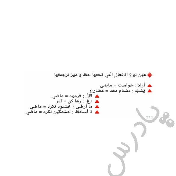 حل تمرین 2 درس اول عربی یازدهم انسانی