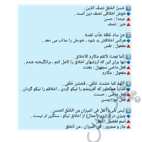 حل تمرین 3 درسس اول عربی یازدهم انسانی