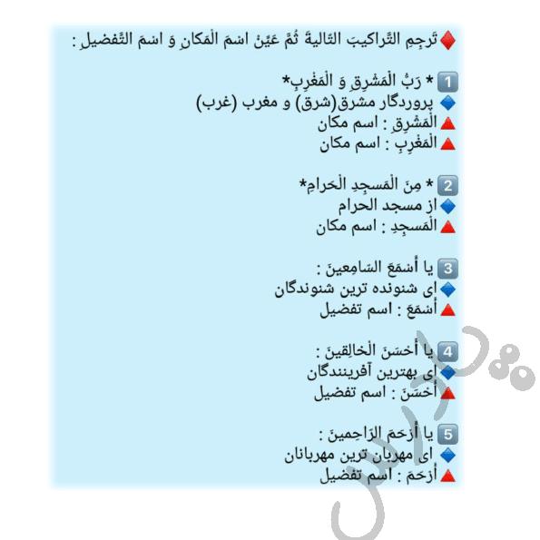حل تمرین 4 درس اول عربی یازدهم انسانی