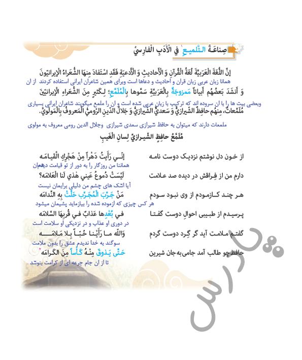 ترجمه درس 2 عربی یازدهم انسانی
