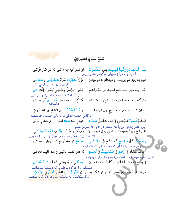 ادامه ترجمه درس 2 عربی یازدهم انسانی
