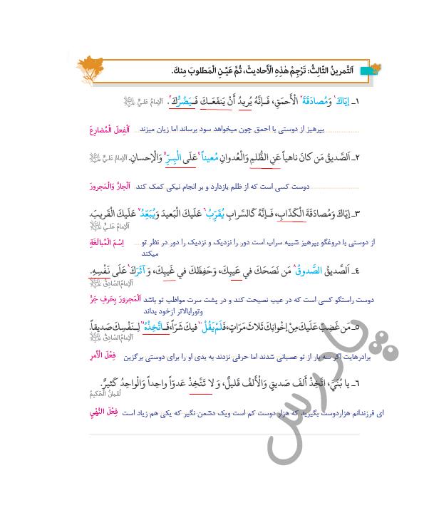 حل تمرین 3 درس 2 عربی یازدهم انسانی