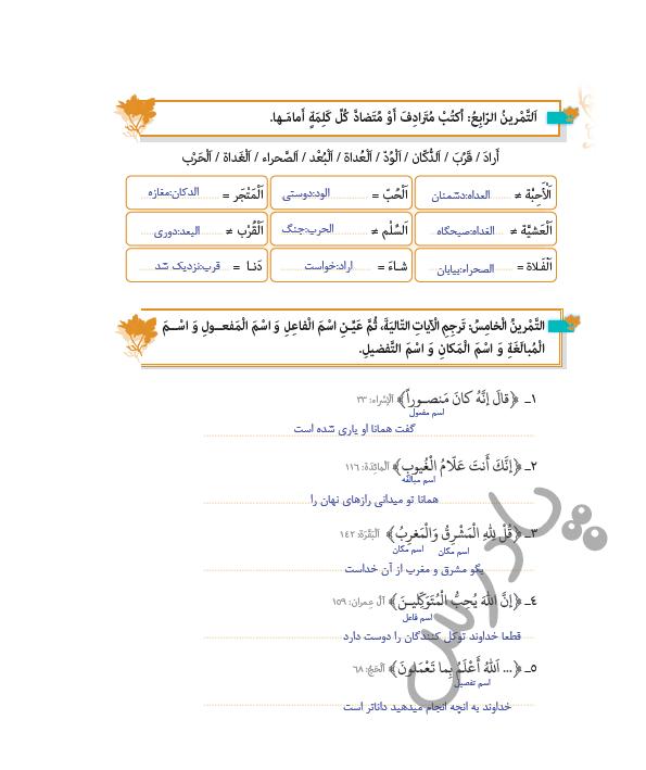 حل تمرین 4و5 درس 2 عربی یازدهم انسانی