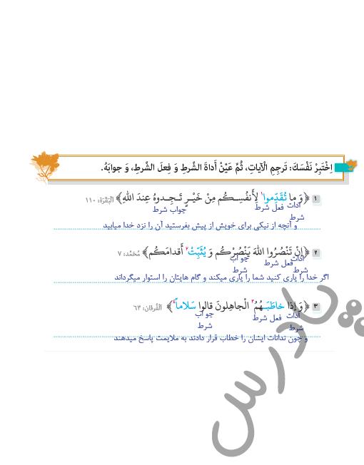 جواب اختبر نفسک درس3 عربی یازدهم انسانی