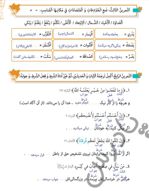 ادامه حل تمرین درس 3 عربی یازدهم انسانی