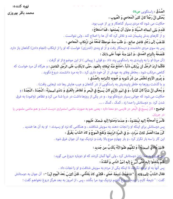 ترجمه درس5 عربی یازدهم انسانی