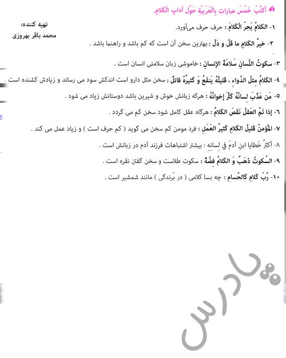 حل تمرین آخر درس5 عربی یازدهم انسانی