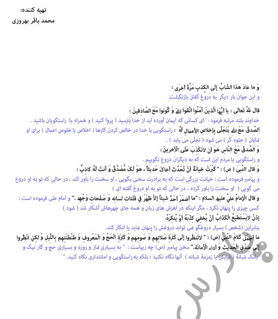 ادامه ترجمه درس 5 عربی یازدهم انسانی