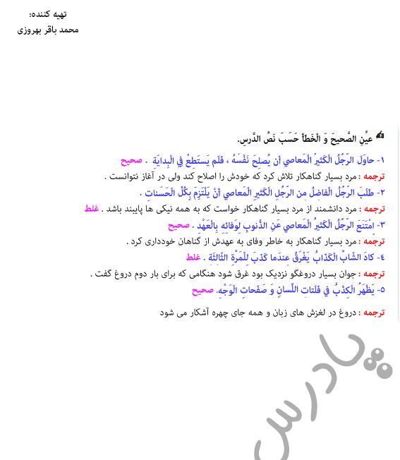 حل سوالات متن درس5 عربی یازدهم انسانی