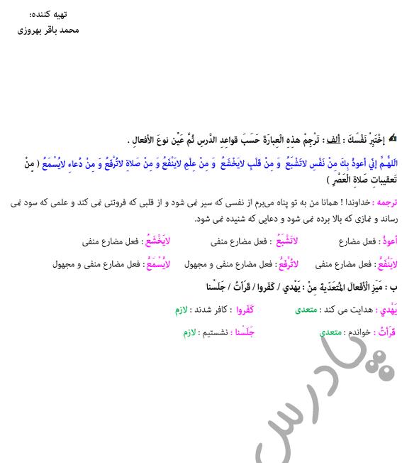 حل اختبر نفسک درس 5 عربی یازدهم انسانی