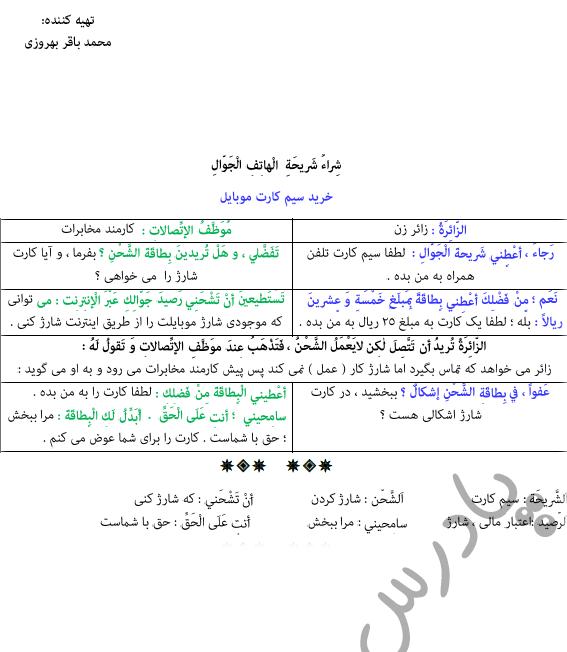 ترجمه صفحه 59 درس5 عربی یازدهم انسانی