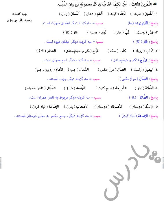 حل تمرین سوم درس 5 عربی یازدهم انسانی