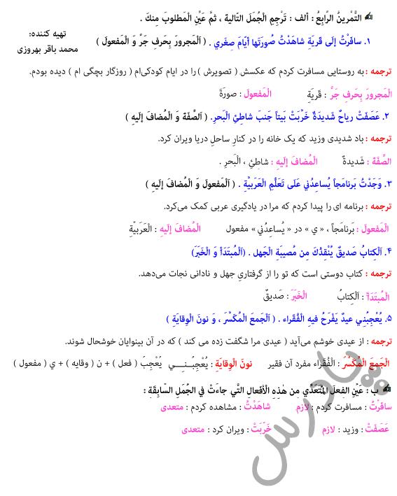 حل تمرین چهارم درس5 عربی یازدهم انسانی