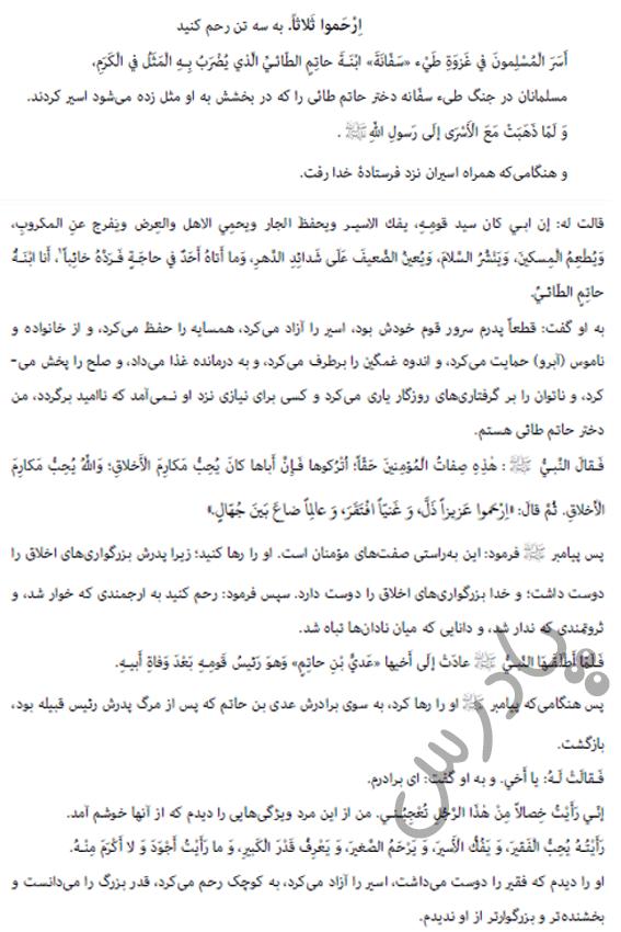 ترجمه درس 6 عربی یازدهم انسانی
