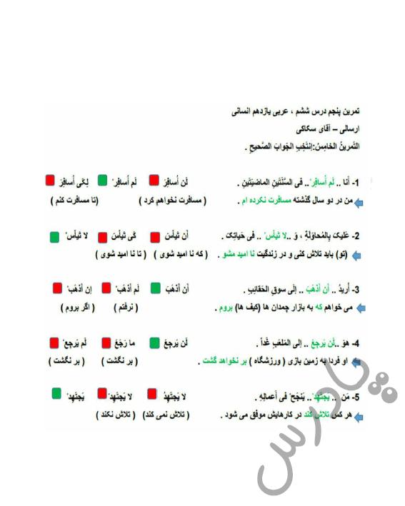 حل تمرین پنجم درس6 عربی یازدهم انسانی