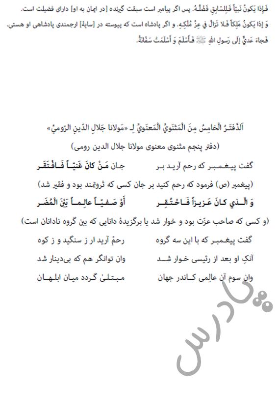 ادامه ترجمه درس6 عربی یازدهم انسانی