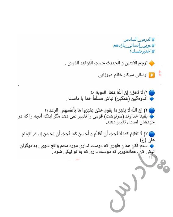 حل اختبرنفسک درس6 عربی یازدهم انسانی
