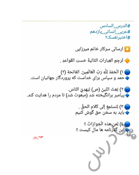 حل اختبرنفسک2 عربی یازدهم انسانی