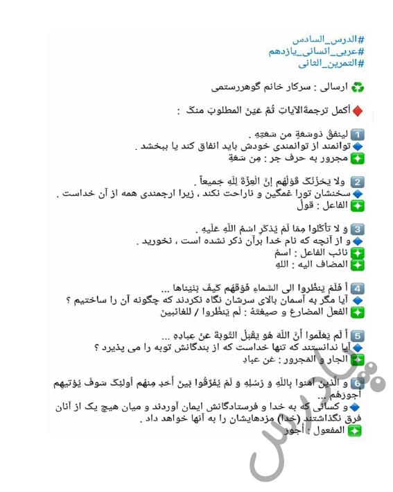 حل تمرین دوم درس6 عربی یازدهم انسانی