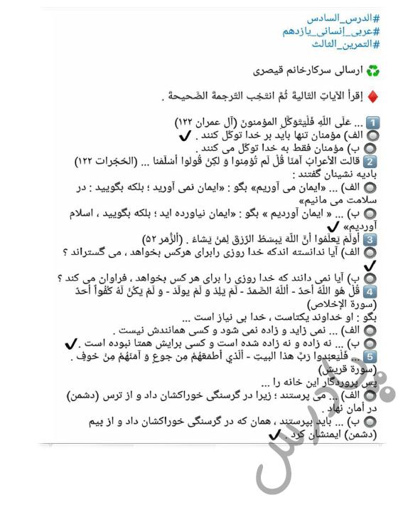حل تمرین سوم درس6 عربی یازدهم انسانی