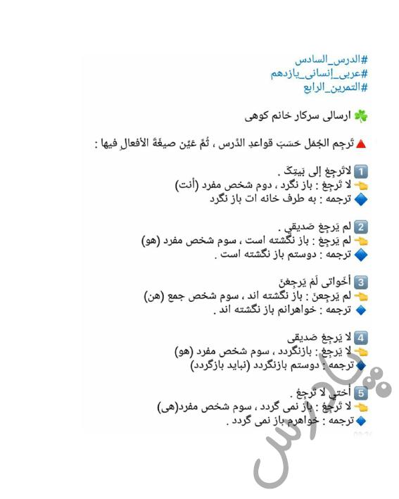 حل تمرین چهارم درس6 عربی یازدهم انسانی