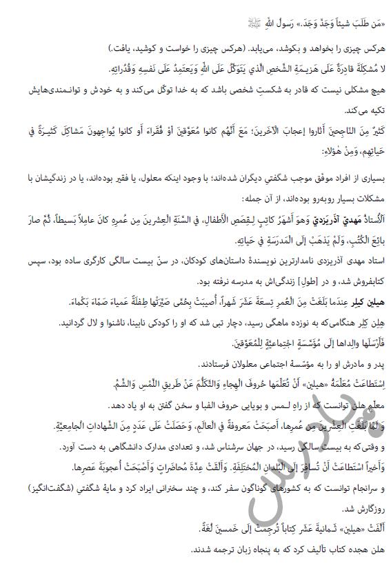 ترجمه درس7 عربی یازدهم انسانی
