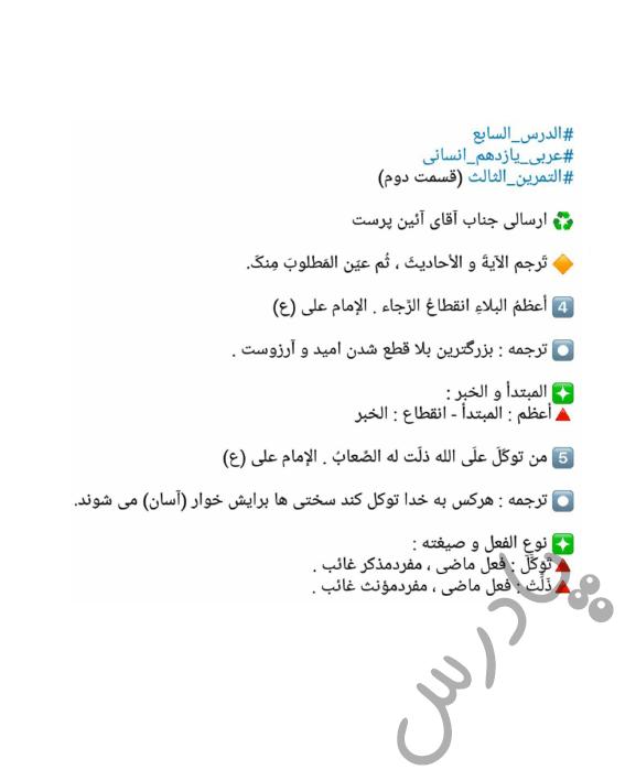 ادامه حل تمرین3 درس7 عربی یازدهم انسانی