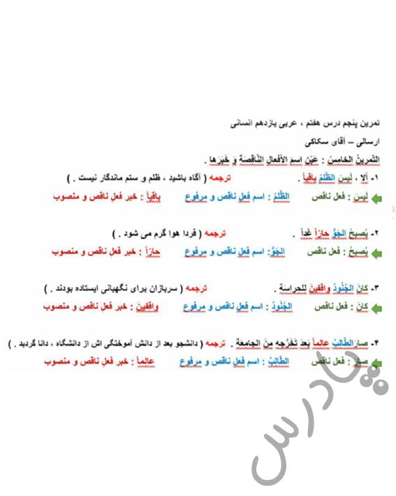 حل تمرین5 درس7 عربی یازدهم انسانی