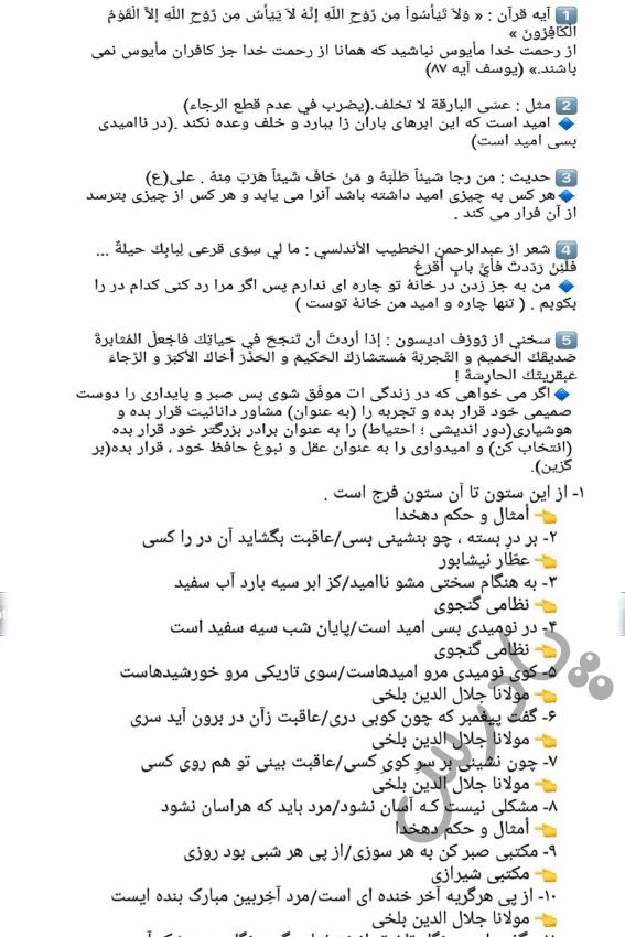 حل تمرین6 درس7 عربی یازدهم انسانی