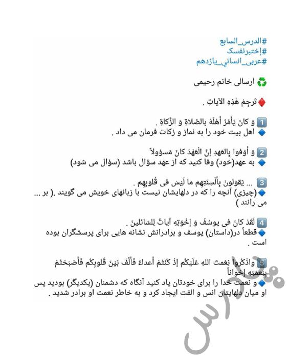 حل اختبرنفسک 2 درس7 عربی یازدهم انسانی