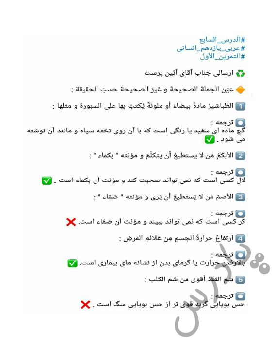 حل تمرین اول درس7 عربی یازدهم انسانی
