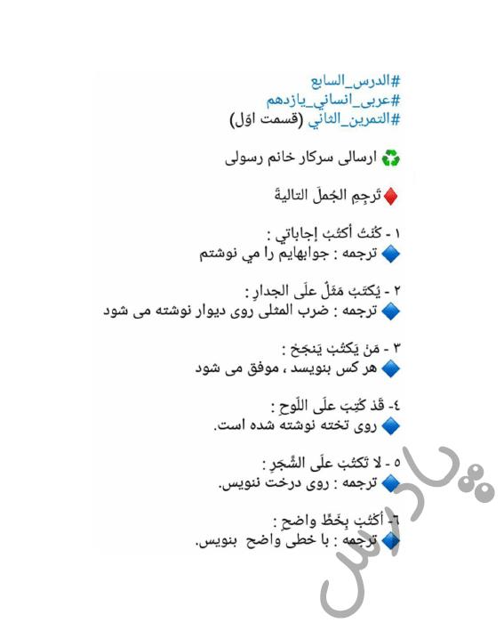 حل تمرین دوم درس7 عربی یازدهم انسانی
