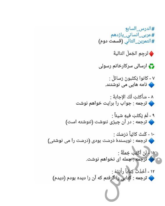 ادامه حل تمرین 2 درس7 عربی یازدهم انسانی