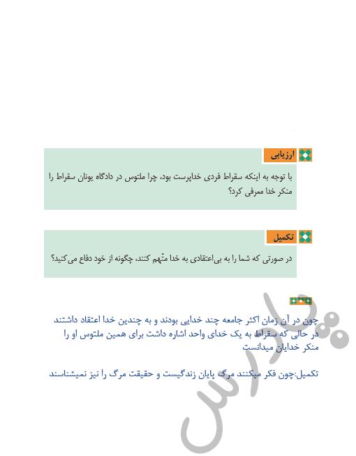 پاسخ سوالات صفحه 51 فلسفه یازدهم