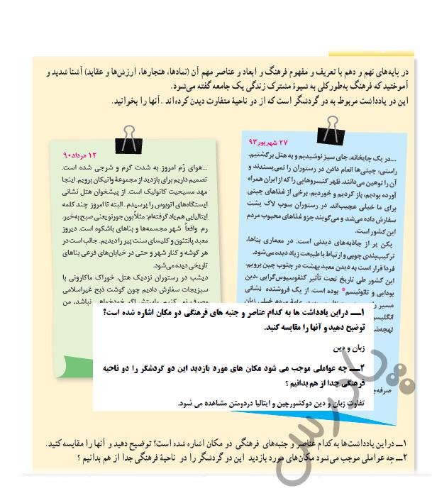 پاسخ فعالیت صفحه 68 درس6 جغرافیا یازدهم