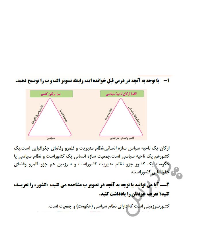 پاسخ فعالیت صفحه 127 درس10 جغرافیا یازدهم