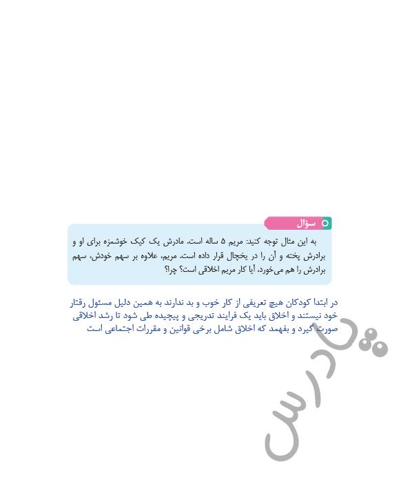 جواب سوال صفحه 51 روانشناسی یازدهم