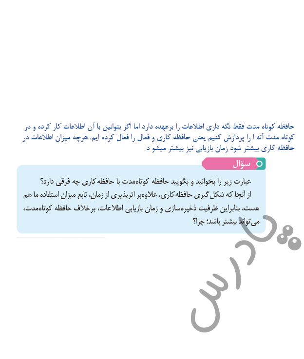 جواب سوال صفحه 97 روانشناسی یازدهم
