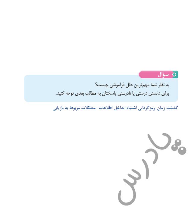 جواب سوال صفحه 99 روانشناسی یازدهم