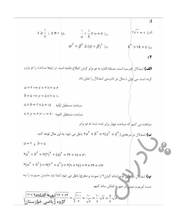 حل تمرین صفحه 18 ریاضی یازدهم انسانی